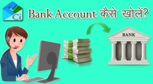 Bank Me Khata Kaise Khole-बैंक अकाउंट क्या है ? | What is Bank Account