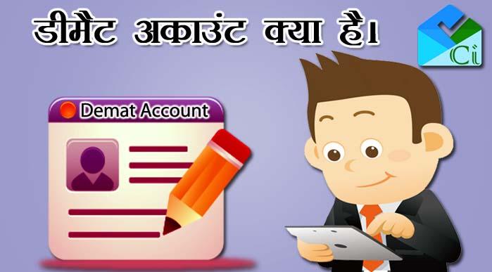 Demat account Kya Hai - डीमैट अकाउंट क्या है in Hindi