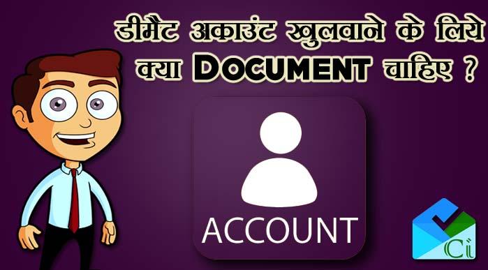 Demat Account Kya Hai-डीमैट अकाउंट क्या है Demat account कैसे खोले