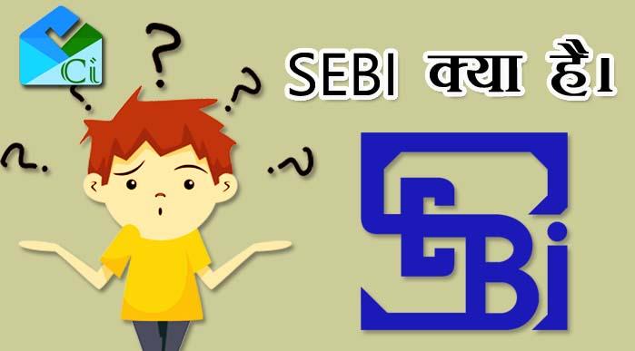 SEBI Kya Hai (सेबी क्या है)-what is sebi in hindi