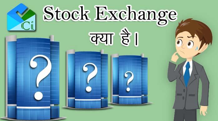 Stock Exchange Kya Hai - स्टोक एक्सचेंज क्या है