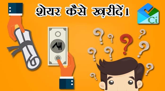 Share Bazar Kya Hai - शेयर बाज़ार क्या है - share kaise kharide