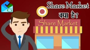 Share Market Kya Hai - Share Market in hindi