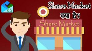 Share Market Kya Hai – शेयर मार्केट क्या है शेयरों से पैसे कैसे कमाए हिंन्दी में