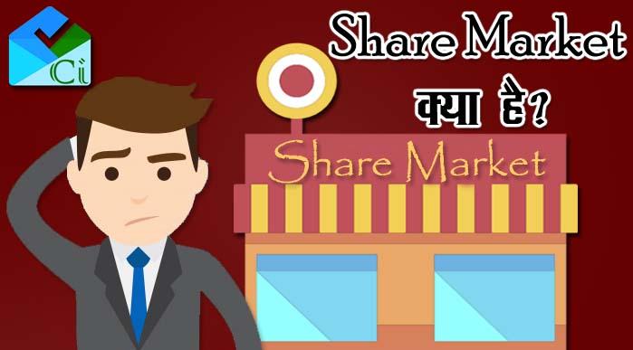 Share Market Kya Hai - Share Market in hindi