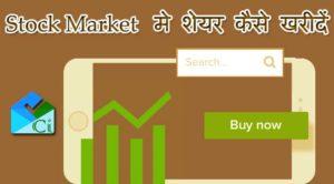 What is stock Market in Hindi-स्टॉक मार्केट क्या है मार्केट से पैसे कैसे कमाए?