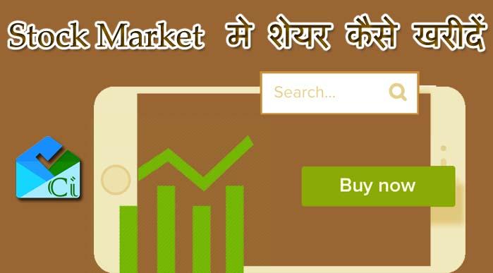 stock market kya hai-what is stock market in hindi