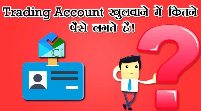Trading Account Kya Hai-ट्रेडिंग अकाउंट खुलवाने के कितने पैसे लगते है