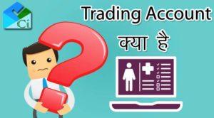 Trading Account Kya Hai – ट्रेडिंग अकाउंट क्या है ख्ााता कैसे खोलें पूरी जानकारी