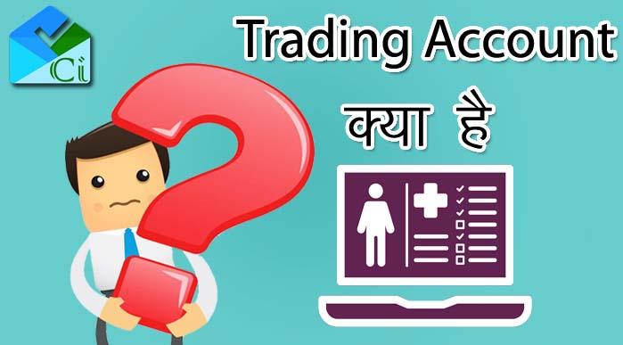 Trading Account Kya Hai - ट्रेडिंग अकाउंट क्या है
