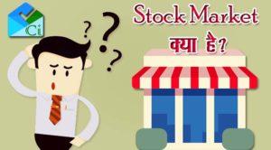 What is Stock Market in Hindi - स्टॉक मार्केट क्या है