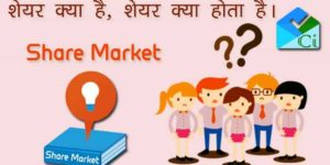 Share Kya Hai - What is Share in Hindi - Equity share - Preference Share - DVR Share in hindi