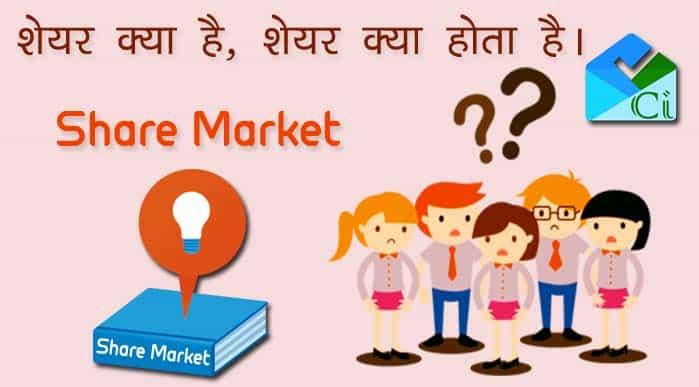 what is share in hindi - Share Kya Hota hai in Hindi