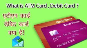 डेबिट कार्ड क्या है- ATM Card, Debit Card कैसे बनवाए पूरी जानकारी हिंदी में