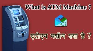 एटीएम क्या है-ATM Machine की पूरी जानकारी-What is ATM in Hindi
