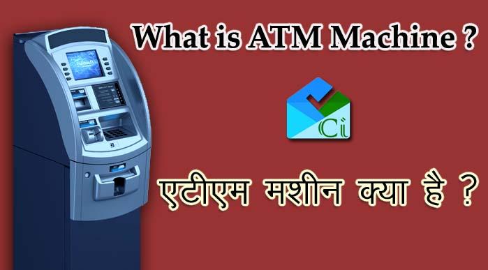 ATM Kya Hai- ATM Machine in Hindi