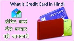 What is Credit Card in Hindi-Credit Card Kya Hai-Credit card kaise banwaye