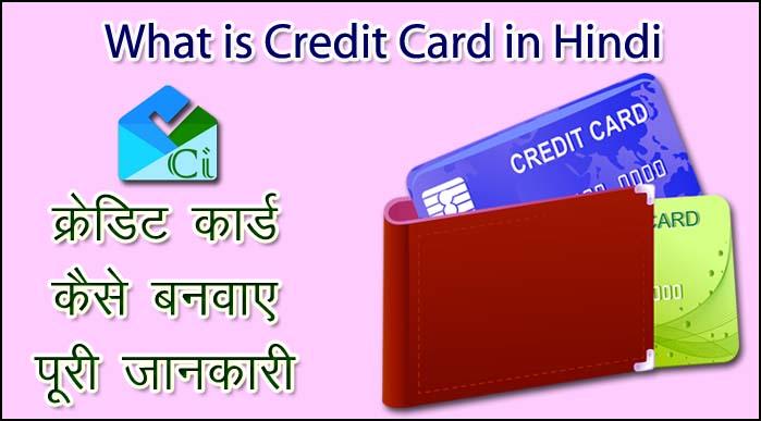 What is Credit Card in Hindi-Credit Card Kya Hai-Credit card kaise banwaye