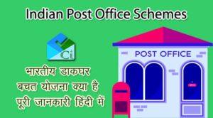 डाकघर बचत योजना की जानकारी-Indian Post Office Schemes in Hindi