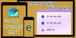 Internet Banking Kya Hai- Net Banking in Hindi