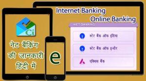 Internet Banking क्या है-Net Banking,Online Banking, E-Banking हिंदी में