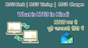 RTGS Kya Hai-RTGS ka Full Form in Hindi-Timing-Charges-Limit