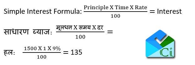 Simple Interest Formula in Hindi