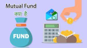 Mutual Fund Kya Hota Hai-म्यूचुअल फंड की सटीक जानकारी हिन्दी में