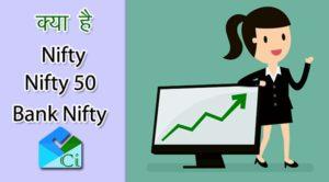 Nifty क्या है – Nifty Full Form in Hindi, Nifty 50, Bank Nifty के बारे में पढें