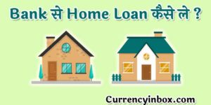 Home Loan Ki Jankari Hindi Me
