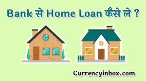 Bank से Home Loan कैसे ले? | होम लोन की जानकारी हिंदी में