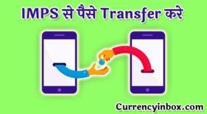 2 मिनिट में भेजें पैसे 24×7-जाने IMPS क्या है-Charges-Limit-Benefits