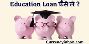 Education Loan in Hindi