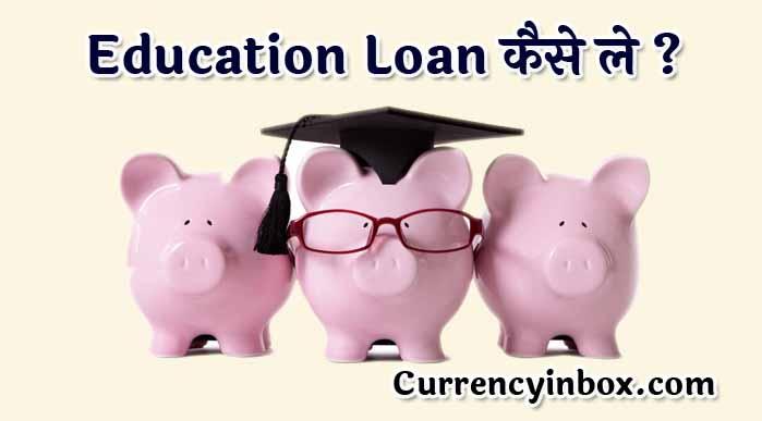 Education Loan in Hindi