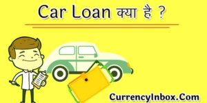 Car Loan Information in Hindi