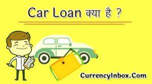 Car Loan Information in Hindi