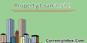 Indian Banks Loan Against Property In Hindi
