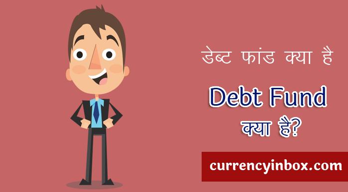 डेब्ट फण्ड क्या है - Debt Fund in Hindi