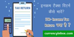 ITR Income Tax Return In Hindi