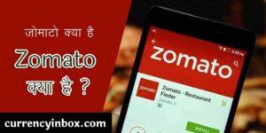 Zomato Kya Hai - जोमाटो एप्प क्या है
