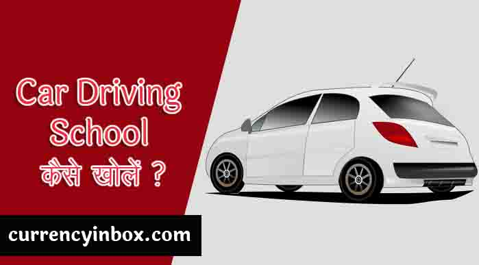 Car Driving School Kaise Khole - कार ड्राइविंग स्कूल कैसे खोले