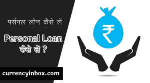 Personal Loan Kaise Le - पर्सनल लोन कैसे ले