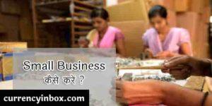 Small Business Idea in Hindi - छोटे व्यापार कैसे करे