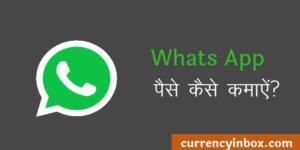 whatsapp se paise kaise kamaye in hindi