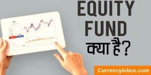 equity funds kya hai hindi