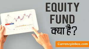 equity funds kya hai hindi