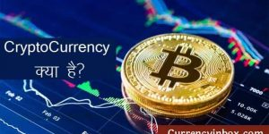 Cryptocurrency kya hai -Cryptocurrency in hindi