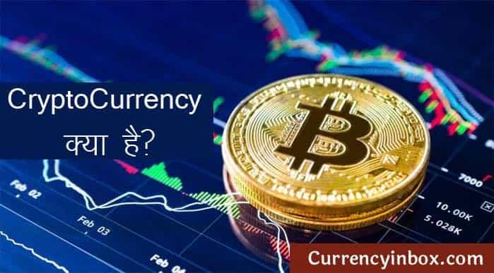 Cryptocurrency kya hai -Cryptocurrency in hindi