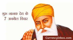 Guru Nanak Dev Quotes in Hindi