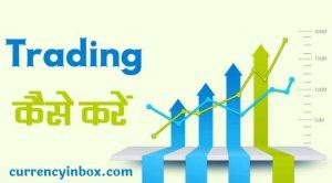 Trading Kaise kare in Hindi